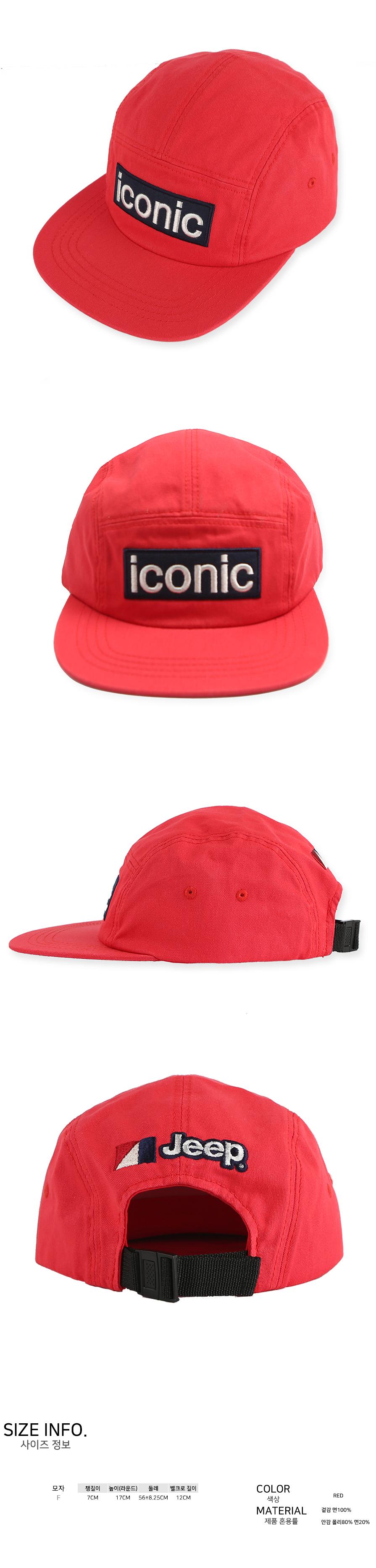 ICONIC Cap (GK2GCU301RD)