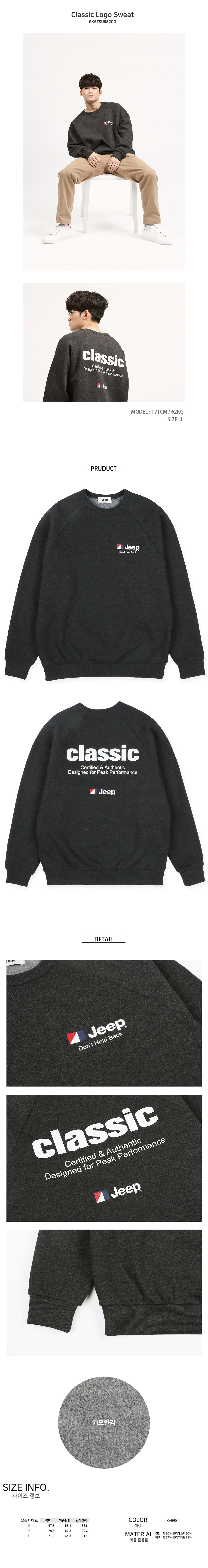 Classic Logo Sweat (GK5TSU882CG)