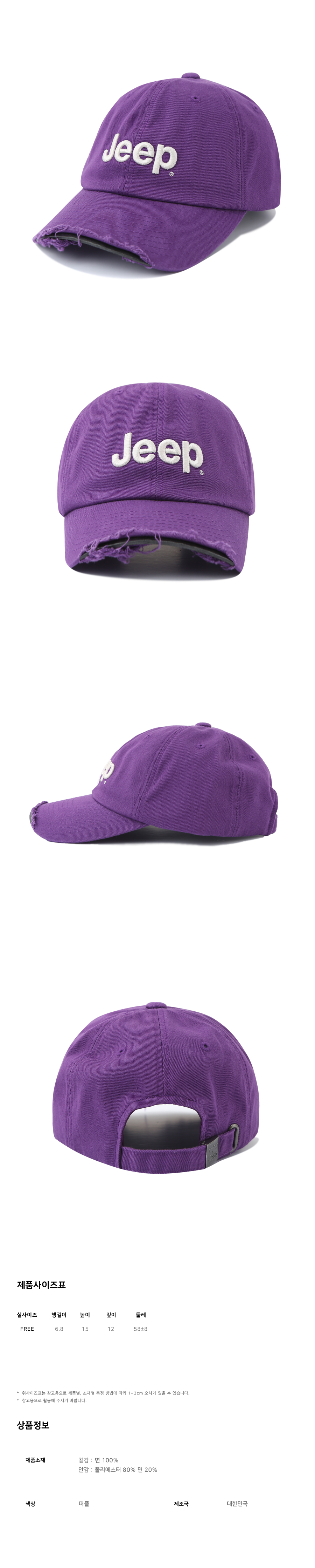 지프(JEEP) Color Small Logo Cap (GL1GCU177UP)