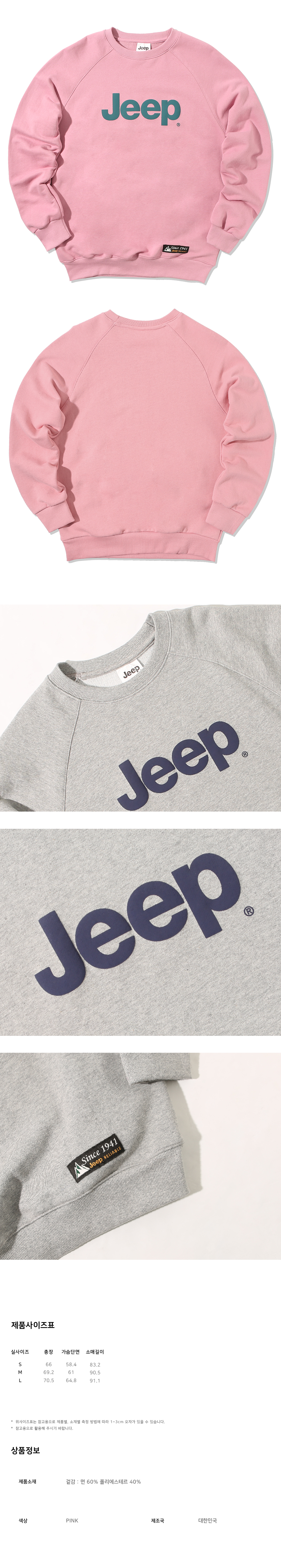 지프(JEEP) New Over Big Logo (GL1TSU803PK)