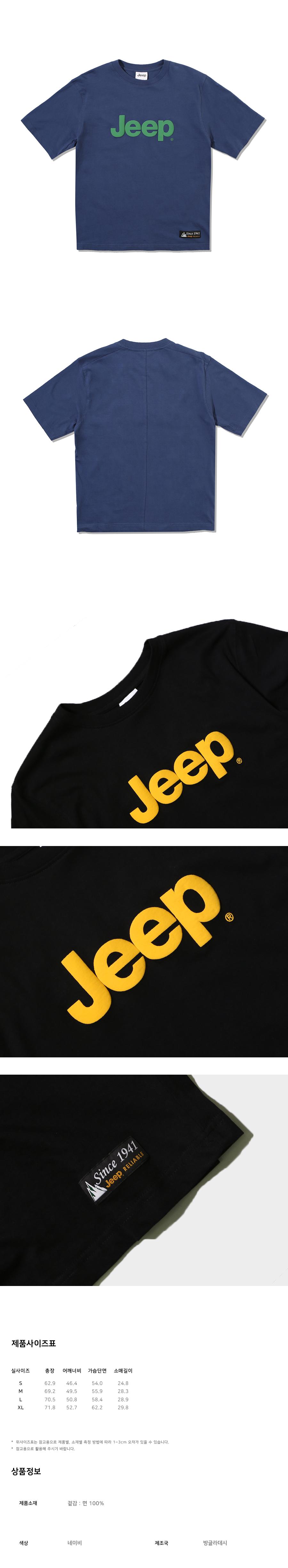 지프(JEEP) New Over Big Logo Half-Sleeves (GL2TSU093NA)