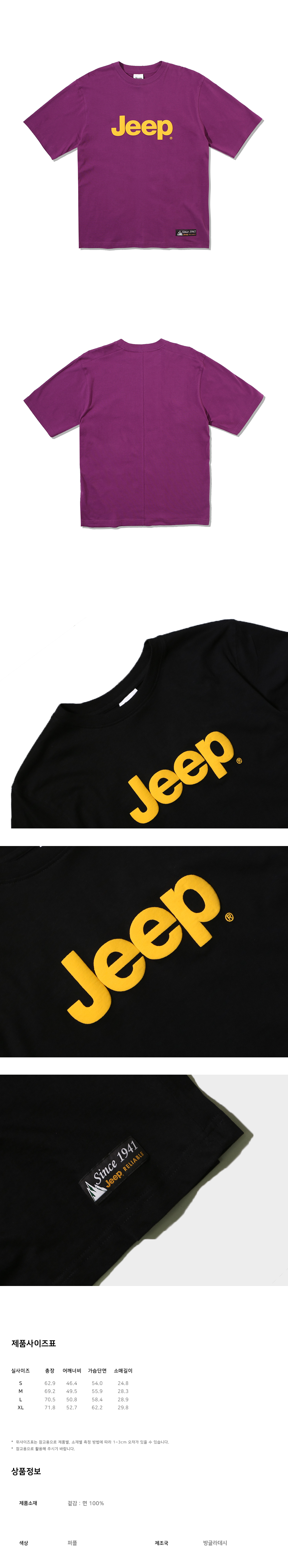 지프(JEEP) New Over Big Logo Half-Sleeves (GL2TSU093UP)