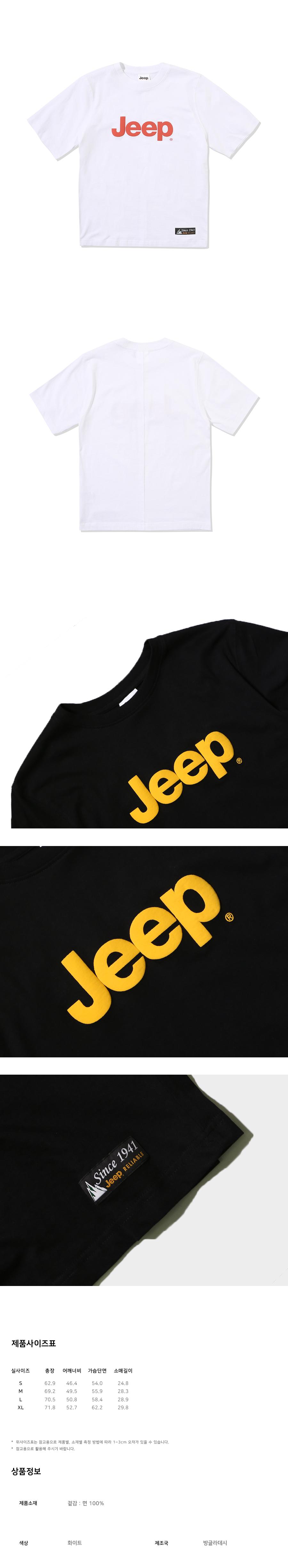 지프(JEEP) New Over Big Logo Half-Sleeves (GL2TSU093WH)